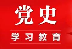 党史知识答题四川挑战赛决赛在巴中打响