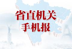 四川手机报-省直机关手机报(2021年7月27日)