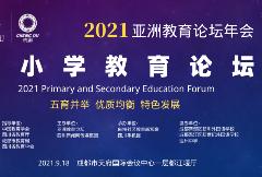 现场直播:2021亚洲教育论坛年会--中小学教育论坛