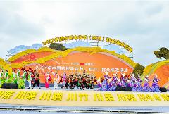 2021年中国农民丰收节全国主场活动暨四川庆祝活动今举行