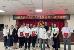 """蛟龙社区:""""红色宣讲员""""活动结业 社区为宣讲员颁发证书"""
