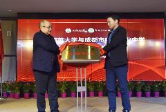四川师范大学与成都市中和职业中学共建实践教育基地正式揭牌