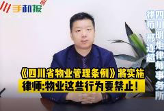 四川物业管理条例正式公布!律师详解教你维权