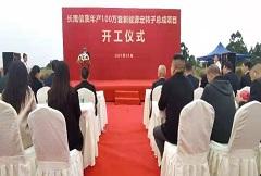 总投资10亿元 长鹰信质成都工厂在蒲江中德中小企业合作区开工
